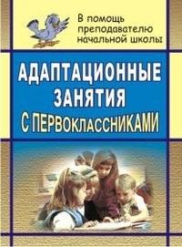 Адаптационные занятия с первоклассниками Тукачёва С. И.
