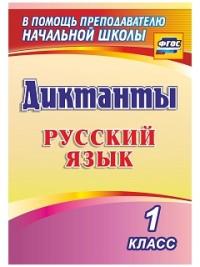 Диктанты. Русский язык. 1 класс Виноградова Е. А.