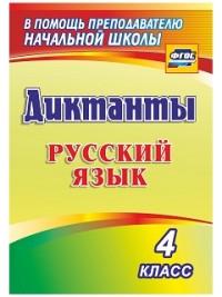 Диктанты. Русский язык. 4 класс Виноградова Е. А.