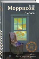 Моррисон Т. - Любовь' обложка книги