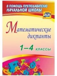 Зверева В.Н. - Математические диктанты. 1-4 классы обложка книги