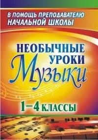 Необычные уроки музыки. 1-4 классы Масленникова-Золина Л. В.
