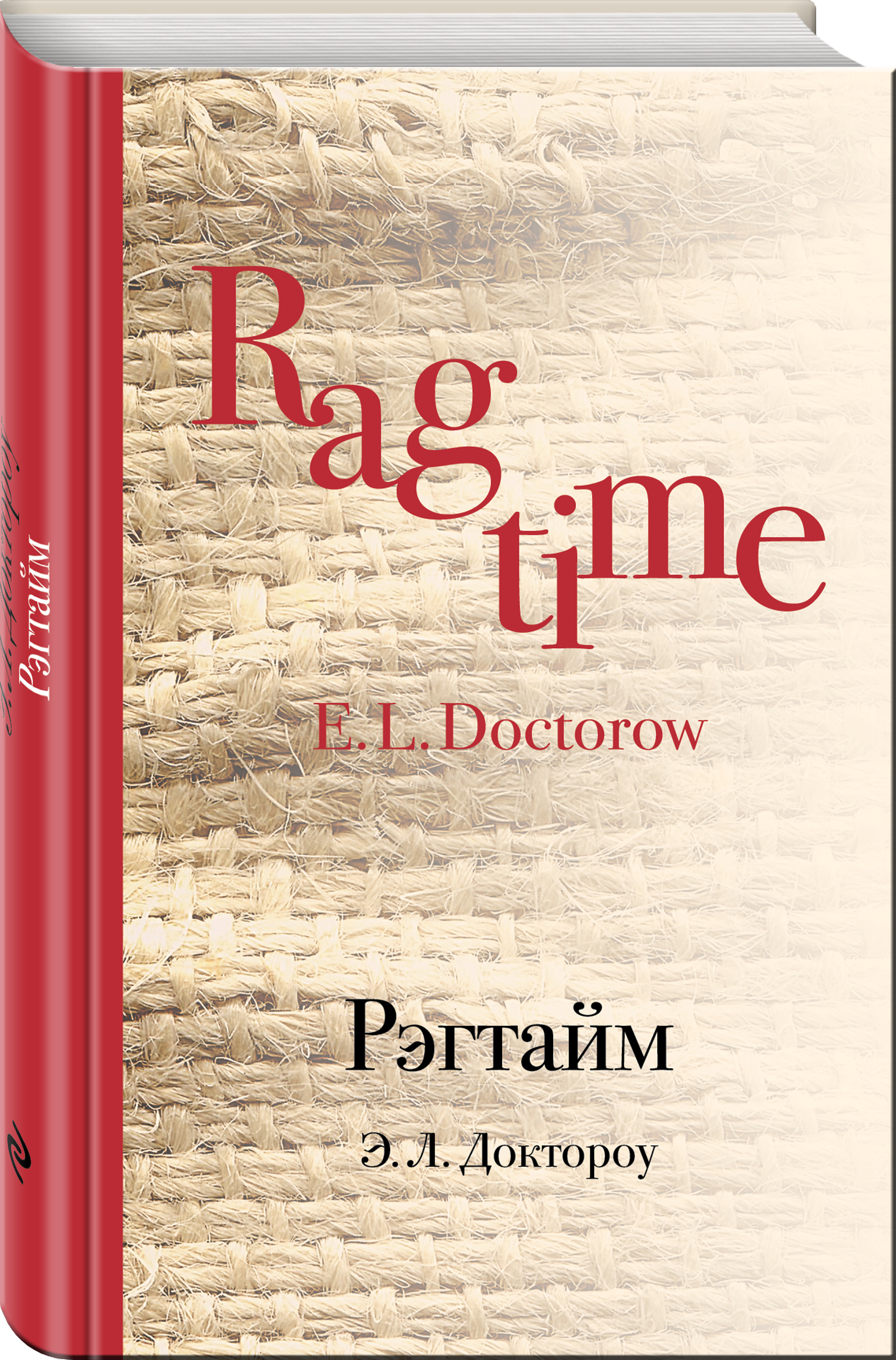 Доктороу Э.Л. Рэгтайм коваленко г великий новгород в иностранных сочинениях xv начало хх века