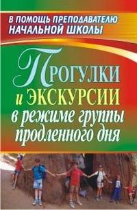 Курбеко И. В. - Прогулки и экскурсии в режиме группы продленного дня обложка книги