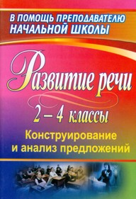 Развитие речи учащихся 2-4 классов: конструирование и анализ предложений Мисаренко Г. Г.