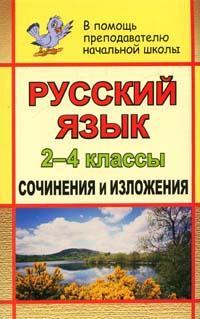 Дьячкова Г. Т. - Русский язык. 2-4 классы: сочинения и изложения обложка книги