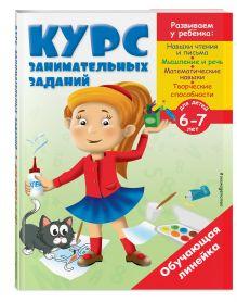 Курс занимательных заданий: для детей 6-7 лет