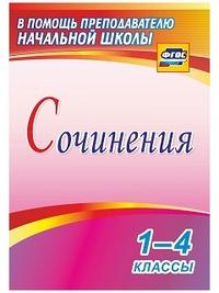Виноградова Е. А. - Сочинения. 1-4 классы обложка книги
