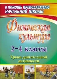 Физическая культура. 2-4 классы: уроки двигательной активности Елизарова Е.М.
