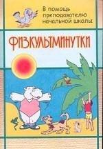 Левина С. А., Тукачёва С. И. - Физкультминутки обложка книги
