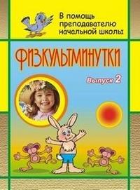 Физкультминутки. Вып. 2 Лёвина С. А., Тукачёва С. И.