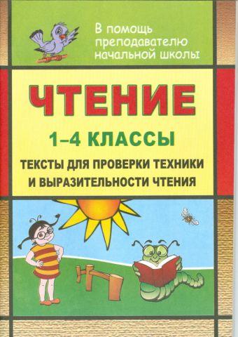 Чтение. 1-4 классы: тексты для проверки техники и выразительности чтения Лободина Н. В.