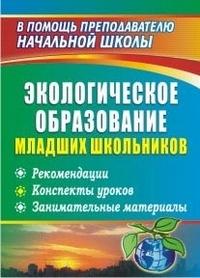 Экологическое образование младших школьников: рекомендации, конспекты уроков, занимательные материалы Ласкина Л. Д. и др.