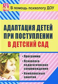 Адаптация детей при поступлении в детский сад: программа, психолого-педагогическое сопровождение, комплексные занятия Лапина И. В.