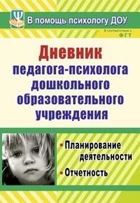Возняк И. В. - Дневник педагога-психолога дошкольной образовательной организации: планирование деятельности, отчетность обложка книги