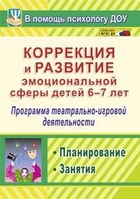 Кайль Д.Г. - Коррекция и развитие эмоциональной сферы детей 6-7 лет: программа театрально-игровой деятельности, планирование, занятия обложка книги