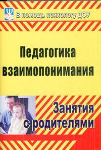 Педагогика взаимопонимания: занятия с родителями Москалюк О. В., Погонцева Л. В.
