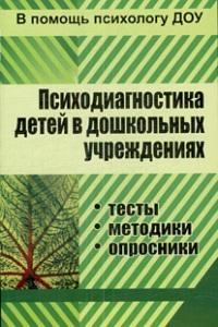 Психодиагностика детей в дошкольных учреждениях: тесты, методики, опросники Доценко Е. В.