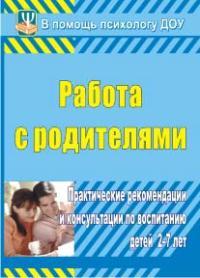 Шитова Е. В. - Работа с родителями: практические рекомендации и консультации по воспитанию детей 2-7 лет обложка книги