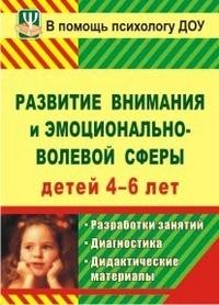 Развитие внимания и эмоционально-волевой сферы детей 4-6 лет: разработки занятий, диагностические  и дидактические материалы - фото 1