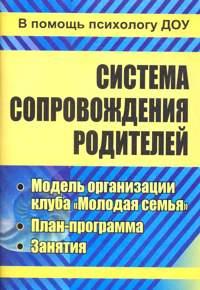 Система сопровождения родителей: модель организации клуба