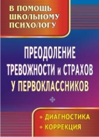 Преодоление тревожности и страхов у первоклассников: диагностика, коррекция - фото 1