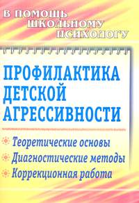 Профилактика детской агрессивности: теоретические основы, диагностические методы, коррекционная работа - фото 1