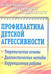 Профилактика детской агрессивности: теоретические основы, диагностические методы, коррекционная работа Михайлина М. Ю. и др.