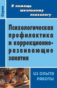 Психологическая профилактика и коррекционно-развивающие занятия (из опыта работы) Шваб Е. Д.