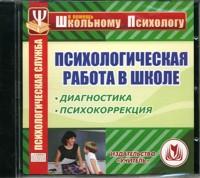Психологическая работа в школе. Компакт-диск для компьютера: Диагностика. Психокоррекция. Михайлина М. Ю., Павлова М. А. и др.