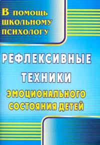 Рефлексивные техники эмоционального состояния детей Свешникова Л. В.