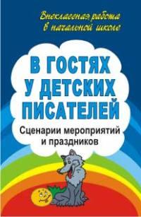 В гостях у детских писателей: сценарии мероприятий и праздников Егорова А. А.