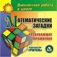 Математические загадки (развивающие упражнения). Компакт-диск для компьютера Горностаева А. М., Ларина Э. С.