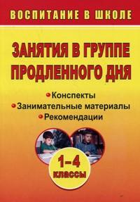 Пашнина В. М. и др. - Занятия в группе продленного дня. 1-4 классы: конспекты, занимательные материалы, рекомендации обложка книги