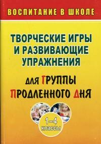 Творческие игры и развивающие упражнения для группы продленного дня. 1-4 классы Мищенкова Л. В.