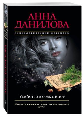 Убийство в соль минор Данилова А.В.