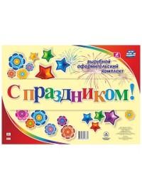 """Комплект оформительский """"С праздником!"""": 11 букв и восклицательный знак на 2 листах А1"""