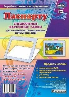 Паспарту голубого цвета. Специальные картонные рамки для оформления художественной деятельности детей