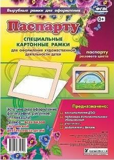 Паспарту розового цвета. Специальные картонные рамки для оформления художественной деятельности детей