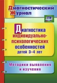 Диагностика индивидуально-психологических особенностей детей 3-4 лет. Методики выявления и изучения Афонькина Ю. А.