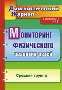 Мониторинг физического развития детей: диагностический журнал. Средняя группа - фото 1