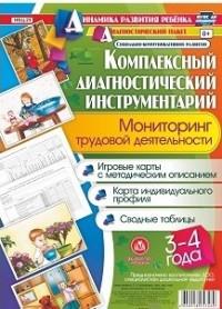 Комплексный диагностический инструментарий. Мониторинг трудовой деятельности детей 3-4  лет. Игровые карты с методическим описанием, карта индивидуаль - фото 1