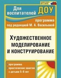 Кузнецова Е.М. - Конструктивно-модельная деятельность детей 5-6 лет: программа по художественному моделированию и  конструированию обложка книги