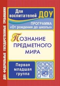 Ефанова З. А. - Познание предметного мира: комплексные занятия. Группа раннего возраста (от 2 до 3 лет) обложка книги