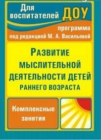 Ильюшина Т. Н. - Развитие мыслительной деятельности детей от 2 до 4 лет: комплексно-тематические занятия обложка книги