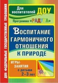Бачерова Н. М. - Воспитание гармоничного отношения к природе: игры-занятия с детьми 2-3 лет обложка книги