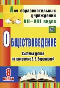 Обществоведение. 8 класс: система уроков по программе В. В. Воронковой Гавриленко Н. Н.