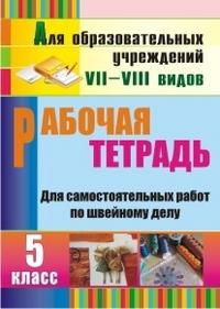 Рабочая тетрадь для самостоятельных работ по швейному делу. 5 класс Бородкина Н. А.