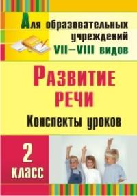 Развитие речи. 2 класс: конспекты уроков Матвеева Е. М.