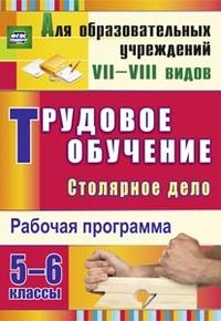 Павлова О. В. - Трудовое обучение. Столярное дело. 5-6 классы: рабочая программа обложка книги